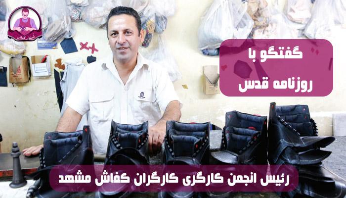 گفتگوی رئیس انجمن کارگری کارگران کفاش مشهد با روزنامه قدس