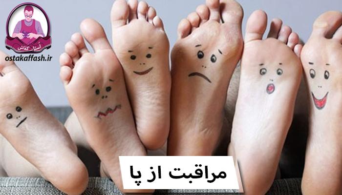 مراقبت از پا